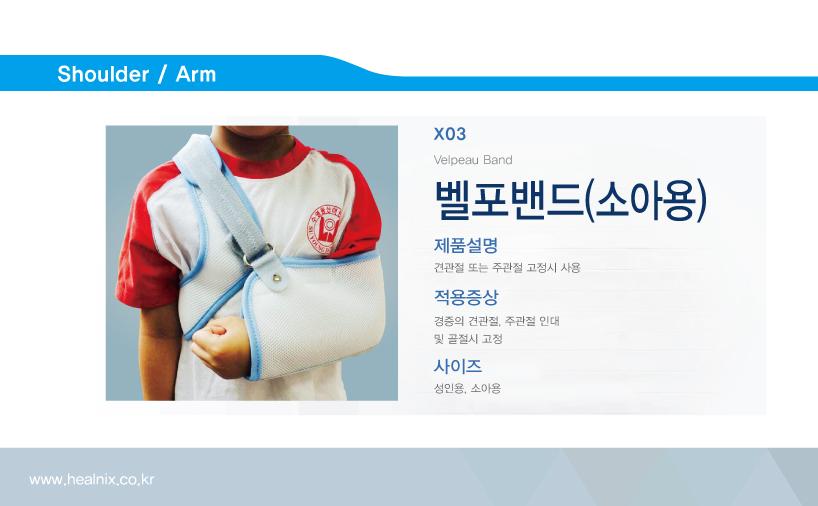 (홈페이지-내용)벨포밴드(소아용)_150923.jpg