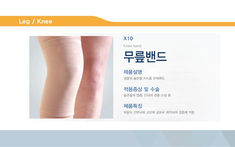 (홈페이지-내용)무릎밴드_150923.jpg