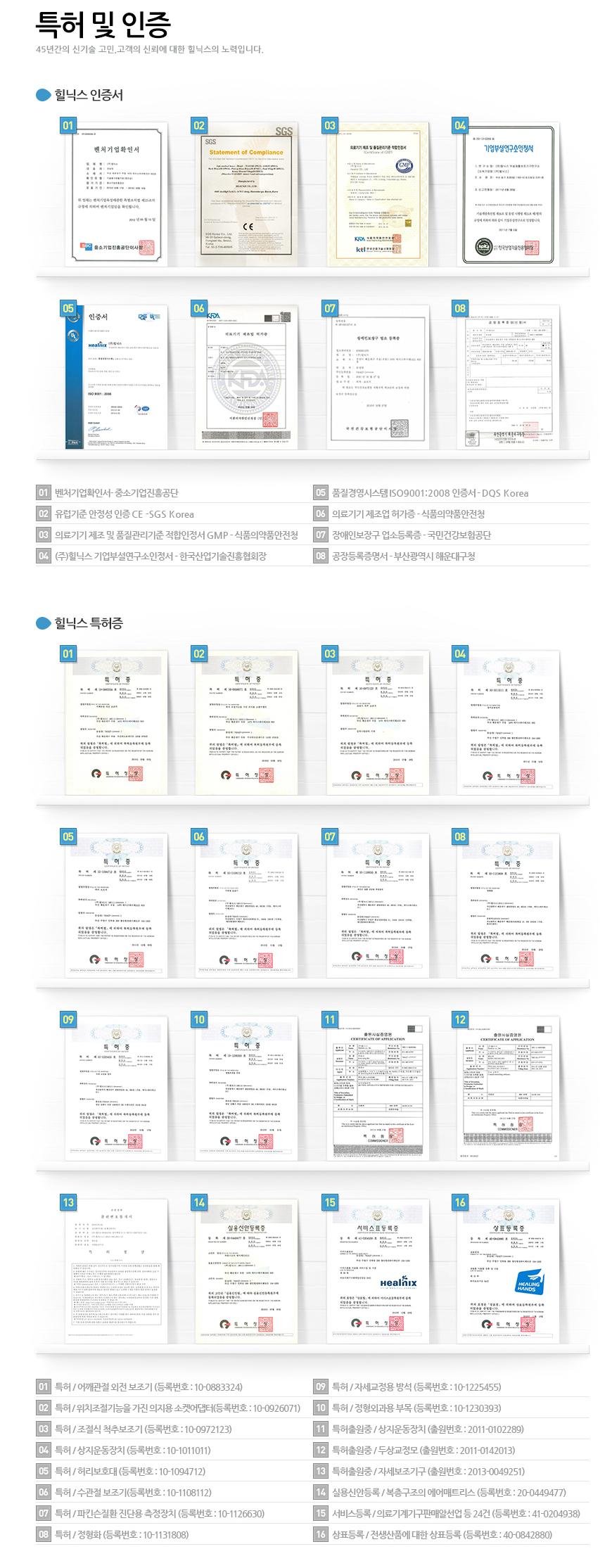 특허및인증.jpg
