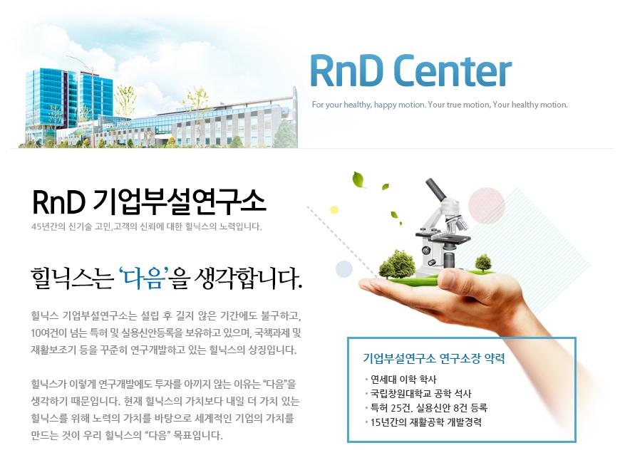 RND.jpg